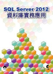 SQL Server 2012 資料庫實務應用-cover