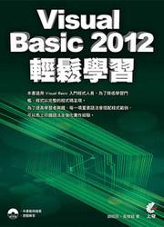Visual Basic 2012 輕鬆學習-cover