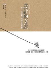 設計的文法-忍不住想動手的平面設計書-cover