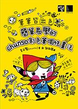 筆筆皆出色:簡單易學的 chunso 彩色筆個性畫法-cover