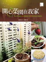 開心菜園在我家:栽培四季蔬果X妝點綠意空間X營造家庭幸福滋味-cover