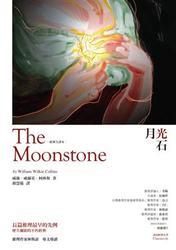 月光石 [經典全譯本] (The Moonstone)