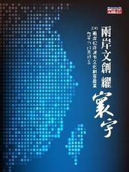 兩岸文創耀寰宇:2013 兩岸 42 座城市文化創意產業競爭力調查報告