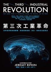第三次工業革命-世界經濟即將被顛覆,新能源與商務、政治、教育的全面革命 (The Third Industrial Revolution: How Lateral Power Is Transforming Energy)-cover