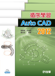 循序學習 AutoCAD 2012-cover