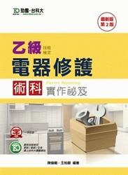 乙級電器修護術科實作祕笈 (最新版第2版)-cover