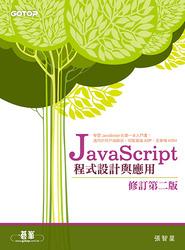 JavaScript 程式設計與應用(修訂第二版)-cover
