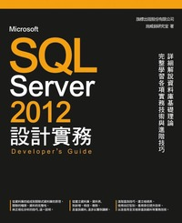 Microsoft SQL Server 2012 設計實務-cover