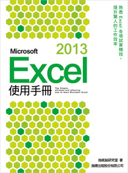 Microsoft Excel 2013 使用手冊-cover