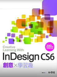 InDesign CS6 創意x學習趣-cover