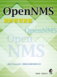 OpenNMS 網路管理實務-cover
