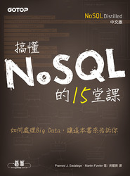 搞懂 NoSQL 的 15 堂課  (NoSQL Distilled 中文版) (NoSQL Distilled: A Brief Guide to the Emerging World of Polyglot Persistence)-cover