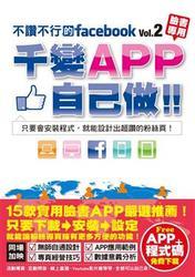 不讚不行的 facebook Vol.2-千變 APP 自己做!-cover