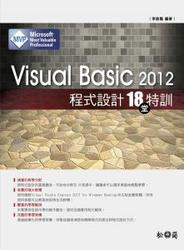 Visual Basic 2012 程式設計 18 堂特訓-cover
