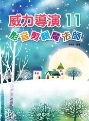 威力導演 11-影音剪輯魔法師-cover