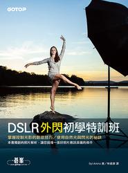 DSLR 外閃初學特訓班 (Lighting for Digital Photography)-cover