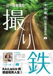 一日一鐵瘋攝影:中井精也的鐵道攝影術-cover
