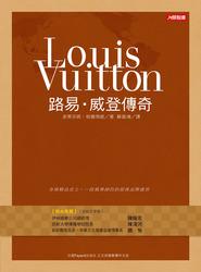Louis Vuitton:路易.威登傳奇