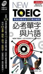 NEW TOEIC 必考單字與片語(本書為 New TOEIC 900分突破必考單字與片語 口袋書版)書+ MP3光碟*1-cover