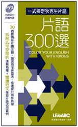 一式搞定狄克生片語-片語 300 選(口袋版:1本書+1片MP3朗讀光碟)-cover