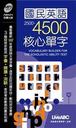 國民英語 2500-4500 核心單字【書+ 1片朗讀MP3光碟】-cover