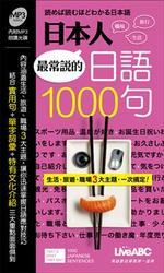 日本人最常說的日語 1000 句 朗讀 MP3 版(口袋書) 【書+1片朗讀MP3】-cover