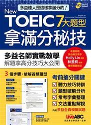NEW TOEIC 7 大題型拿滿分秘技 朗讀 MP3 版【2本平裝書+1片朗讀MP3】-cover