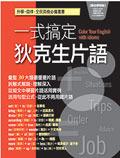 一式搞定狄克生片語 (數位學習版)【1書+1互動光碟(具課文朗讀MP3功能)】-cover