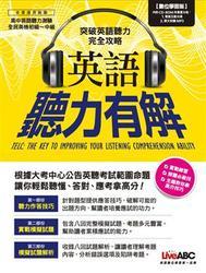 英語聽力有解【1平裝書 + 1片CD-ROM(具朗讀MP3功能)】-cover
