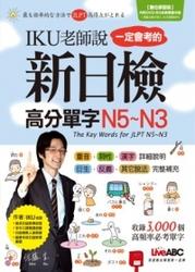 IKU 老師說一定會考的新日檢高分單字 N5~N3【書 + 1片DVD-ROM電腦互動光碟(含朗讀MP3功能)】-cover