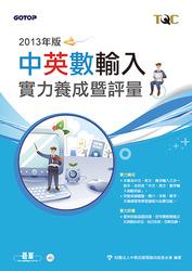 中英數輸入實力養成暨評量-2013年版-cover