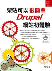 架站可以很簡單:Drupal 網站初體驗