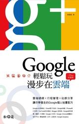 Google 輕鬆玩-漫步在雲端 +Plus 加強版-cover