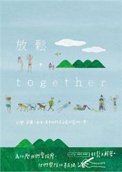 放鬆,together:台灣、英國一起來,原來我們是這樣放鬆啊,噗!-cover