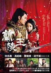 蘭陵王:原創故事小說-cover