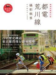 鐵道迷朝聖之旅:都電荒川線攝影散策-cover