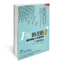 1% 的差距:贏家掌握人心的語言學 (Win: The Key Principles to Take Your Business from Ordinary to Extraordinary)-cover