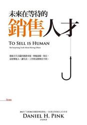未來在等待的銷售人才 (To Sell is Human: The Surprising Truth about Moving Others)-cover