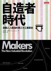 自造者時代:啟動人人製造的第三次工業革命 (Makers: The New Industrial Revolution)-cover