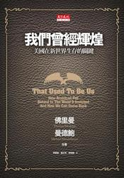 我們曾經輝煌:美國在新世界生存的關鍵 (That Used To Be Us: How America Fell Behind In The World It Invented And How We Can Come Back)-cover