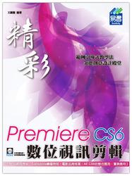 精彩 Primer CS6 數位視訊剪輯-cover