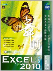 舞動 Excel 2010 中文版-cover