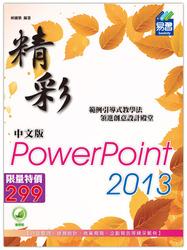 精彩 PowerPoint 2013 中文版-cover