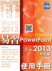 易習 PowerPoint 2013 使用手冊-cover