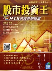 股市投資王 ─ H.T.S 快易點把股票變簡單-cover