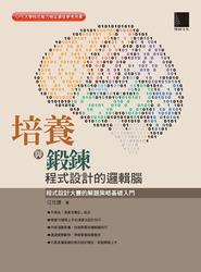 培養與鍛鍊程式設計的邏輯腦:程式設計大賽的解題策略基礎入門-cover