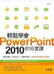 輕鬆學會 PowerPoint 2010 的 16 堂課-cover