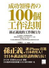 成功領導者的 100 個工作法則:孫正義流的工作執行力-cover
