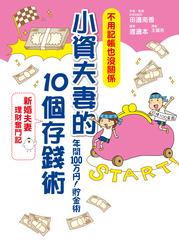 小資夫妻的10個存錢術-cover
