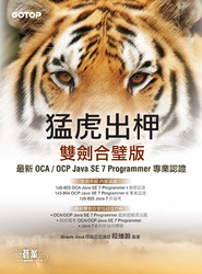 猛虎出柙雙劍合璧版-最新 OCA / OCP Java SE 7 Programmer 專業認證-cover